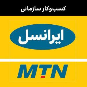 کانال ایرانسل | کسبوکار سازمانی