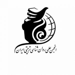 کانال انجمن روان شناسی تربیتی ایران