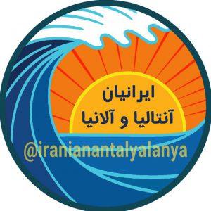 کانال 🇹🇷 ایرانیان آنتالیا و آلانیا 🇮🇷
