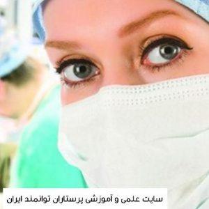 کانال پرستاران توانمند ایران