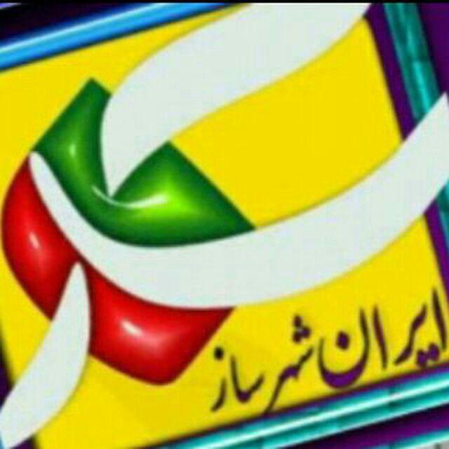کانال ایران شهرساز