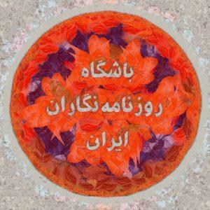 کانال باشگاه روزنامه نگاران ایران