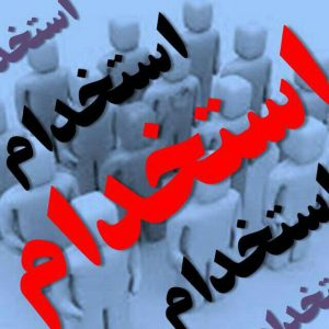 کانال استخدامی بهداشت ایران(محیط، حرفه ای ، عمومی)