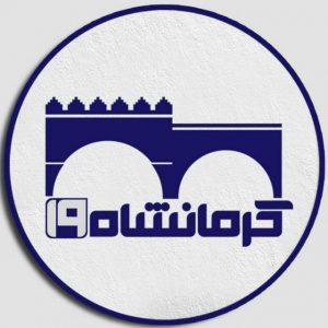 کانال کرمانشاه ۱۹