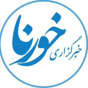 کانال خبرگزاری خورنا| بندرامام