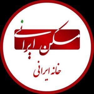 کانال مسکن ایرانی-خانه ایرانی