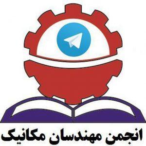کانال انجمن مهندسان مکانیک