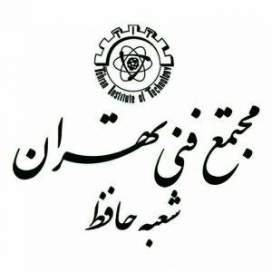 کانال مجتمع فنی تهران شعبه حافظ
