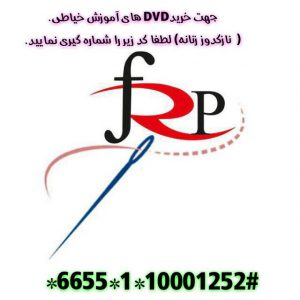 کانال الگوسازی و ژورنال (خانم رستمی پور)