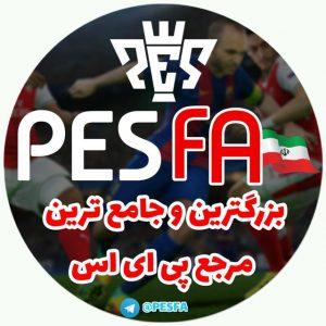 کانال Pesfa.com