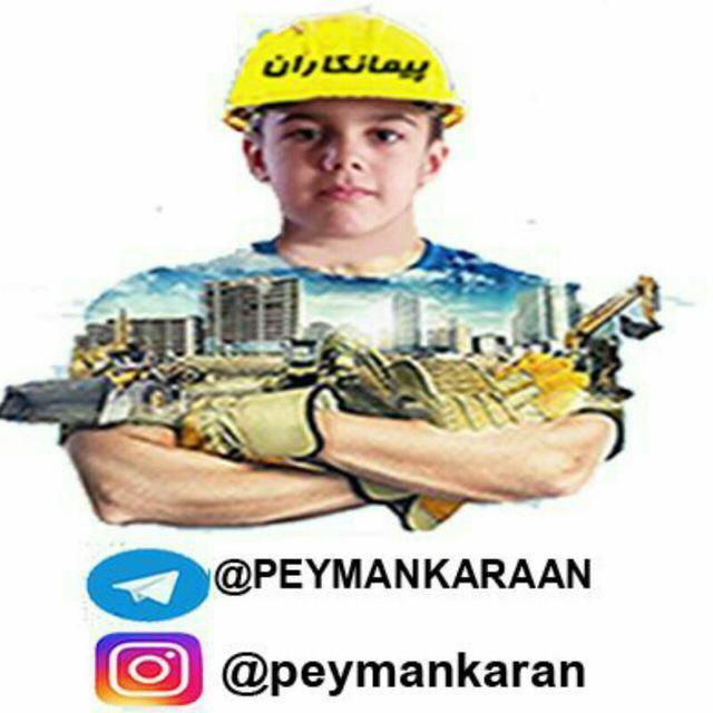 کانال Peymankaran