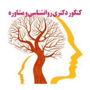 کانال دپارتمان تخصصی دکتری روانشناسی و مشاوره
