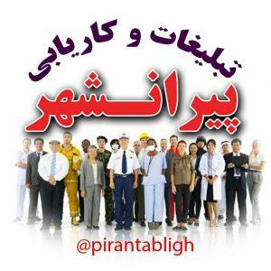 کانال تبلیغات و کاریابی پیرانشهر