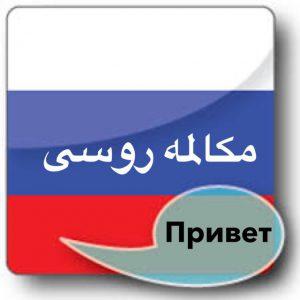 کانال مکالمه روسى
