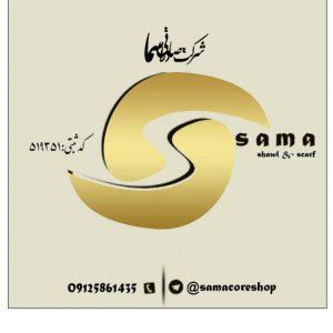 کانال شرکت Sama(مرکزی) ارسال