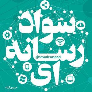 کانال سواد رسانهای