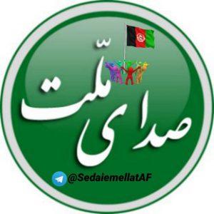 کانال صدای ملّت افغانستان