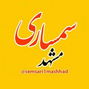 کانال سمساری مشهد