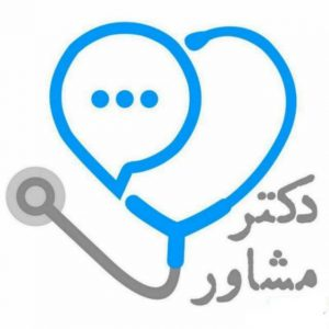 کانال باشگاه صنفی علوم پزشکی دکتر مشاور