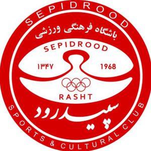 کانال Sepidrood_fc