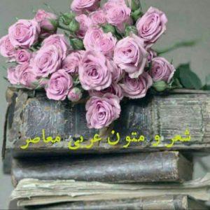 کانال شعر و متون عربی معاصر