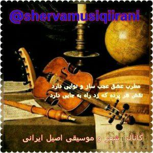 کانال شعر و موسیقی اصیل ایرانی