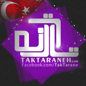 کانال تک ترانه : دانلود آهنگ ترکی