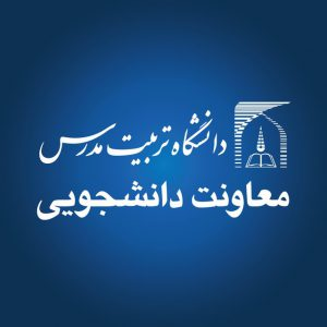 کانال خبری معاونت دانشجویی