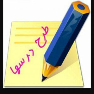 کانال طرح درس-گزارش تخصصی-اقدام ودس پژوهی-تحلیل