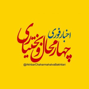 کانال اخبار چهارمحال و بختیاری