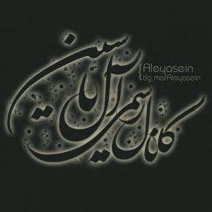 کانال رسمی شعر آل یاسین