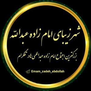 کانال شهر زیبای امام زاده عبدالله_آمل