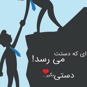 کانال اشتغال البرز