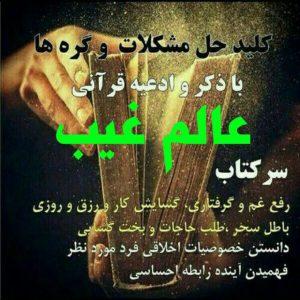 کانال ***عالم غیب***