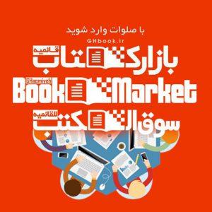 کانال بازار کتاب دیجیتالی قائمیه