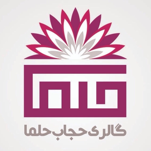 کانال 🌷گالری حجاب حلما🌷