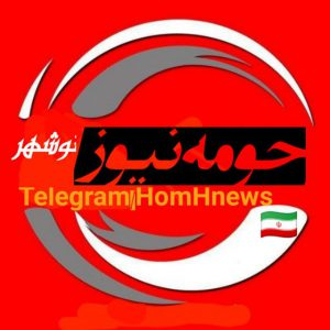 کانال حومه نیوز ( نوشهر ) ☑️