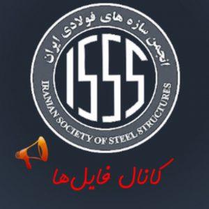 کانال فایلهای انجمن سازههای فولادی ایران