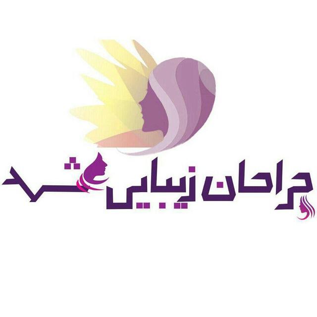 کانال جراحان زیبایی مشهد