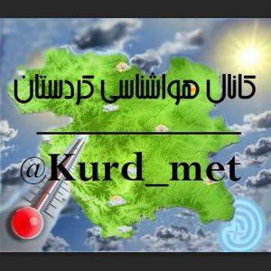 کانال هواشناسی استان کردستان