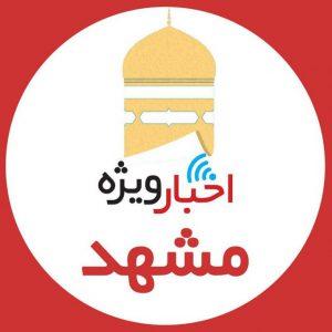 کانال اخبار ویژه مشهد