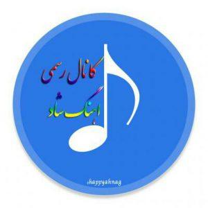 کانال اهنگ شاد ایرانی