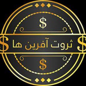 کانال ثروت آفرین ها