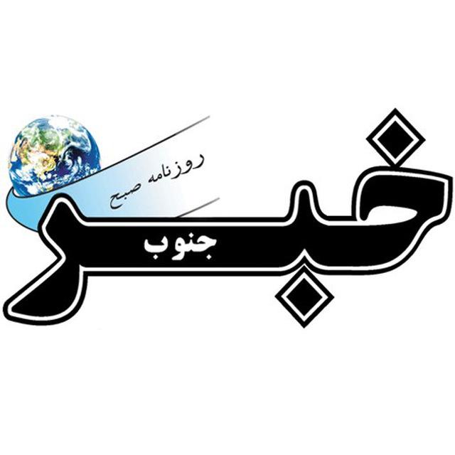 کانال روزنامه خبرجنوب