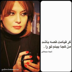 کانال شیما سبحانی