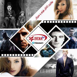 کانال بهترین کانال فیلم و سریال