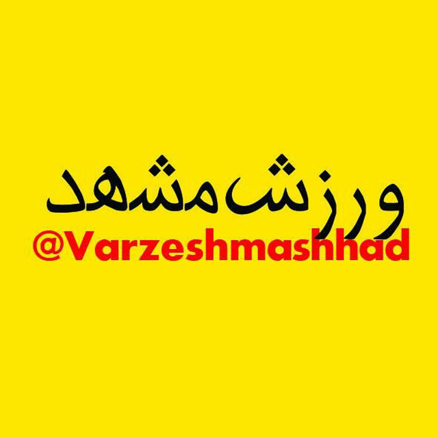 کانال ورزش مشهد