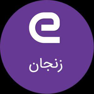 کانال استخدام های استان زنجان