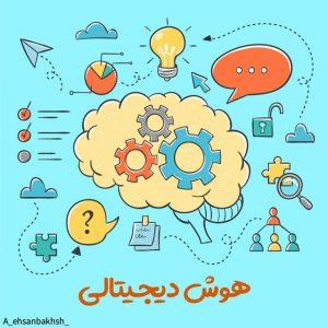 کانال هوش دیجیتالی_(دوره آموزشی رایگان)