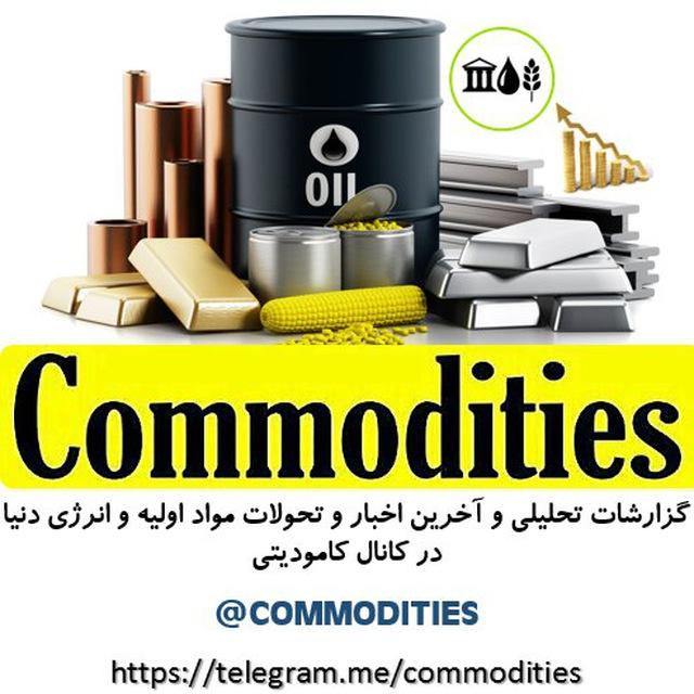 کانال @Commodities کامودیتی